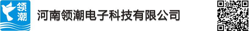 河南领潮电子科技有限公司
