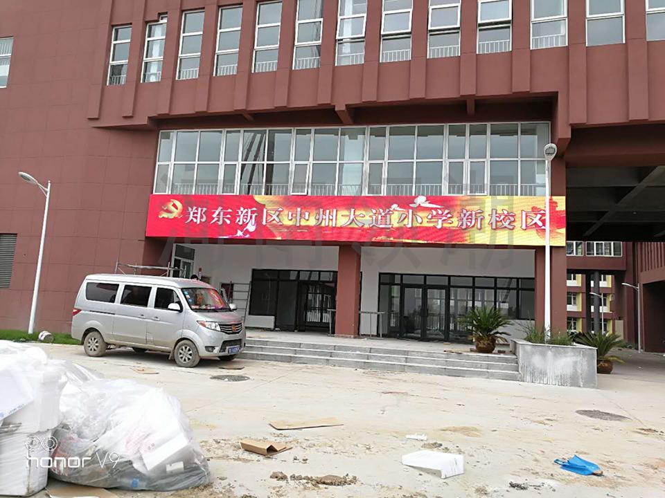 我公司为郑东新区小学安装户外LED全彩显示屏