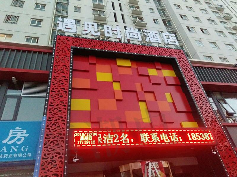 我公司为长江路遇见时尚酒店门眉安装p10单色户外LED屏